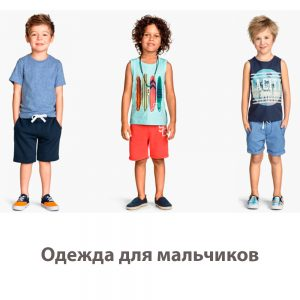 купить одежду Бемби для мальчика
