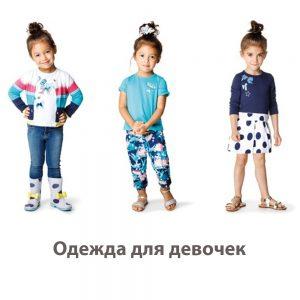купить детскую одежду Бемби для девочек