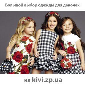 Одеждя для девочки