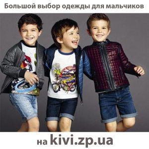 купить одежду для мальчика