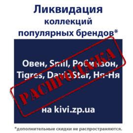 Детская одежда дешево: Ликвидация коллекций украинских брендов!