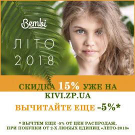 """Скидки на """"Лето-2018"""" тм БЕМБИ"""