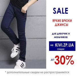 Джинсы, брюки тм Бемби: мега-SALE